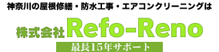横浜でリフォームをお考えの方はお任せ!株式会社Refo-Reno
