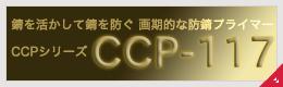 CCP-117