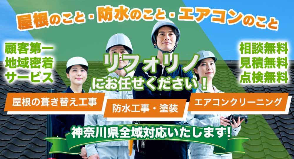 屋根、外壁はキレイに蘇る!超地域密着・安心施工、横浜の外壁塗装は統栄ホーム