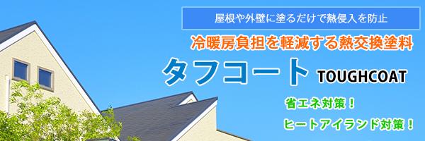 屋根や外壁に塗るだけで熱侵入を防止 冷暖房負担を軽減する熱交換塗料 タフコート TOUGHCOAT  省エネ対策!ヒートアイランド対策!